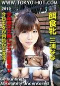 Tokyo Hot k0324 – Nana Miura